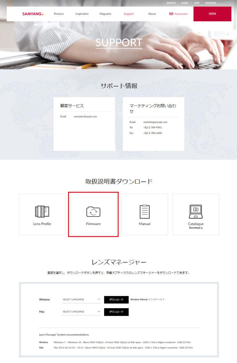 SAMYANG Webサイト Supportページ